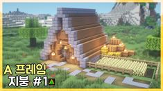 Minecraft : A Frame roof houses Tutorial |How to Build in Minecraft Minecraft Wooden House, Minecraft Roof, Minecraft Projects, Minecraft Designs, Minecraft Shaders, Architecture, Building, Frame, Gaming