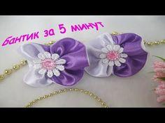 DIY Бантики Hello Kitty для малышек/Bow Hello Kitty for small girl - YouTube