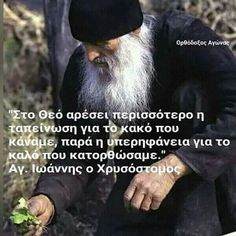 Christian Faith, Christian Quotes, Orthodox Christianity, Greek Quotes, Spiritual Life, Dear God, Kirchen, Gods Love, Wise Words