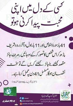 jaiz maqsad k lye Duaa Islam, Islam Hadith, Allah Islam, Islam Muslim, Islam Quran, Alhamdulillah, Islamic Page, Islamic Status, Islamic Messages