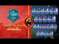 فتح بكجات تشكيلة الموسم | FIFA 16 Pack Opening Team of the Season
