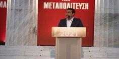 Προτάσεις Τσίπρα για το Σύνταγμα - Οπισθοδρόμηση με ανούσιο λαϊκό περιτύλιγμα