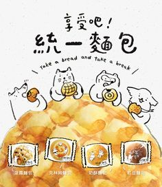 bread illustration Package for Uni-President bread on Behance Food Graphic Design, Food Poster Design, Japanese Graphic Design, Menu Design, Banner Design, Layout Design, Branding Design, Logo Design, Food Packaging Design