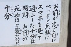 Japanese Funny, Japanese Words, Wise Quotes, Famous Quotes, Japanese Language Learning, Japanese Calligraphy, Life Words, Magic Words, Positive Words