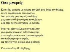 οδυσσέας ελύτης ποιήματα το μονογραμμα