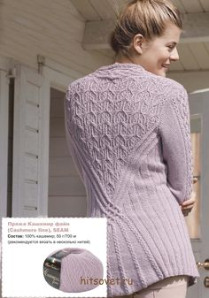 Вязаный кардиган спицами для женщин схемы, фото 2.