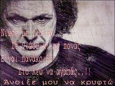 Αγαπάω κι αδιαφορώ...❤ Greek Quotes, Sage, Favorite Quotes, Affirmations, Lyrics, Funny Quotes, Poetry, Feelings, Music