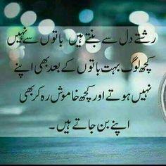 Zindagi Love Quotes In Urdu Motivational Quotes In Urdu, Urdu Quotes With Images, Love Quotes In Urdu, Punjabi Love Quotes, Quran Quotes, Islamic Quotes, Urdu Funny Poetry, Love Poetry Urdu, Poetry Quotes