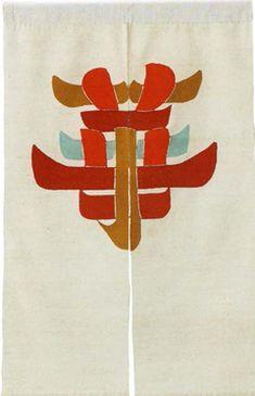 のれん http://www.tfu.ac.jp/kogeikan/art/introduction/006.html