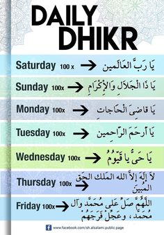 Daily Dhiker to make your full week blessed. Daily Dhiker to make your full week blessed. Islam Hadith, Islam Quran, Duaa Islam, Allah Islam, Alhamdulillah, Islam Muslim, Religion Quotes, Islam Religion, Islam Beliefs