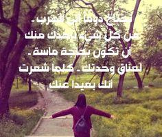 تحتاج دوماً إلى الهرب .. من كل شيء يأخذك منك .. أن تكون بحاجة ماسة .. لعناق وحدتك .. كلما شعرت أنك بعيدا عنك