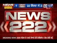 India News: 222 News in 22 minutes on 26th July 2014, 7:00 AM