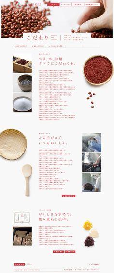 浪速製餡株式会社 | WORKS | STARRYWORKS inc.