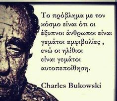 Some time we don't need to think too much, we need just to do. Simple, do what you feel. Charles Bukowski, Quotes Thoughts, Life Quotes, Cogito Ergo Sum, Italian Quotes, Italian Phrases, Greek Quotes, Dalai Lama, Wise Words
