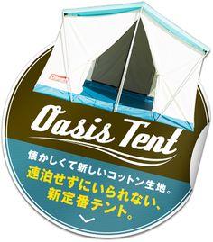 Oasis Tent 懐かしくて新しいコットン生地。連泊せずにいられない、新定番テント。