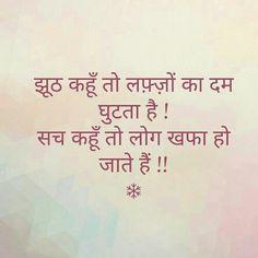 Jhoot kahu to lafjo Ka Dum ghuta hai. sach kahu to log khafa ho jate hai. Hindi Quotes Images, Hindi Quotes On Life, Epic Quotes, Dream Quotes, Best Quotes, Life Quotes, Inspirational Quotes, Deep Words, True Words