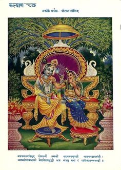 Śri Krishna Govinda with Radharani | Hindu  Vintage India Kalyan Print