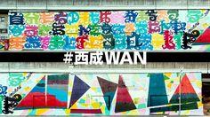 #西成WAN|西成ウォールアートニッポン http://saneiart.jp/