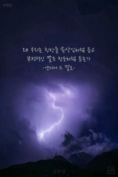 Wise Quotes, Famous Quotes, Words Quotes, Inspirational Quotes, Sayings, Korean Writing, Korean Quotes, Korean Words, Cool Words