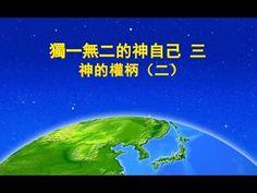 福音視頻 神的發表《獨一無二的神自己 三 神的權柄(二)》第六集   跟隨耶穌腳蹤網-耶穌福音-耶穌的再來-耶穌再來的福音-福音網站