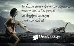 Greek Quotes, My Images, Thoughts, Feelings, Words, Movie Posters, Ideas, Art, Random Stuff