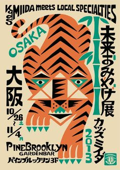 gurafiku:  Japanese Event Poster: Kads MIIDA Meets Local Specialties. 2013                                                                                                                                                      Mehr