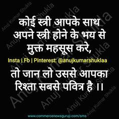 #stree #sath #bhay #mukt #mehsoos #apka #rishta #pavitra #shayari #shayarilove #shayaries #shayarilover #shayariquotes #hindishayari #inspirationalquotes #motivationalquotes #inspiringquotes #inspirational #motivational #anujshukla Inspirational Quotes In Hindi, Hindi Quotes, Motivational Quotes, Insta Me, My Fb, Fails, Text Posts, Motivating Quotes, Make Mistakes