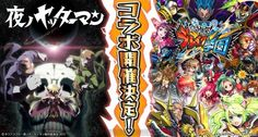 #コラボ Gaming Banner, Game Design, Layouts, Comic Books, Comics, Games, Plays, Comic, Gaming