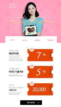 SSG                                                                                                                                                                                 More Beauty Web, Online Web Design, Web Colors, Event Website, Korean Design, Event Banner, Promotional Design, Event Page, Newsletter Design