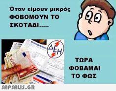 αστειες εικονες με ατακες Very Funny, Greek Quotes, Funny Cartoons, Haha, Funny Pictures, Jokes, Humor, Greeks, Smile
