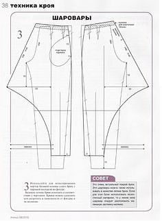 Pants baggy pattern