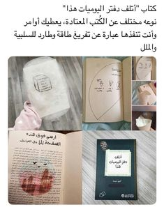 يجننننن أريده 😭😭😭😭😻😻😻😻😻 Book Club Books, Book Lists, Good Books, Books To Read, My Books, Free Books, Beautiful Arabic Words, Arabic Love Quotes, Book Qoutes