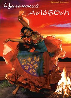 Gypsy costume Svenko Romani Informational site