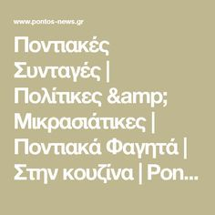 Easy Meals, Fish, Greek Beauty, Recipes, Food Recipes, Rezepte, One Pot Dinners, Easy Dinners, Recipe