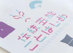 伝統芸能ことはじめ フライヤー | 大阪のデザイン会社|G_GRAPHICS INC.