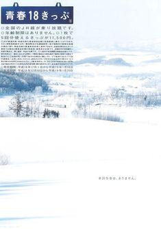 よけいな音は、ありません : 静謐が宿る白い世界。  富良野線美馬牛駅~上富良野駅(北海道) 2006年冬