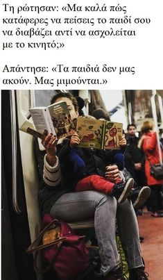 Greek Quotes, Be A Better Person, Pretty Little, Wake Up, Wise Words, Books To Read, Life Quotes, Mindfulness, Reading