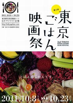 日本海报速递(廿九) - 海报 - 顶尖设计 - AD518.com