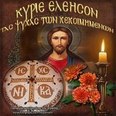 Byzantine Icons, Orthodox Christianity, Jesus Quotes, First Love, Prayers, Faith, Christmas Ornaments, Holiday Decor, Blog