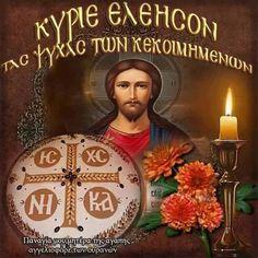 Byzantine Icons, Jesus Quotes, Orthodox Christianity, First Love, Prayers, Faith, Christmas Ornaments, Holiday Decor, Blog
