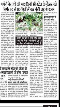 Health Tips In Hindi - Gharelu Nuskhe Good Health Tips, Natural Health Tips, Health And Beauty Tips, Health And Wellness, Healthy Tips, Health Care, Home Health Remedies, Natural Health Remedies, Natural Cures