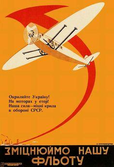 Укрепим наш флот: Окрыляйте Украину! Наша сила - мощные крылья в обороне СССР
