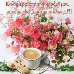 Καλή Τετάρτη φίλοι μου με όμορφες εικόνες.! - eikones top Good Morning Picture, Morning Pictures, Good Night, Nighty Night, Good Night Wishes