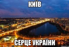 Київ. #Kyiv is the heart of #Ukraine !