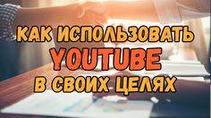 Как использовать YouTube: 4 группы авторов. Заработок на YouTube для каж...