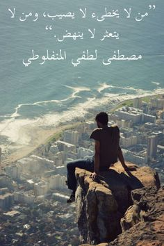 «من لا يخطىء لايصيب، ومن لا يتعثر لا ينهض» مصطفى لطفي المنفلوطي