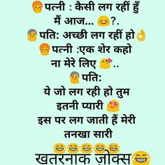 Image of: Gyani Hindi Quotes Funny Jokes Jokes Quotes Hilarious Jokes Funny Pranks Funny Pinterest Funny Husband Wife Joke In Hindi Smile Jokes Wife Jokes Jokes