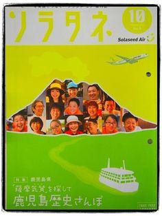 ソラシドエア機内誌「ソラタネ」 2011年10月号に掲載されました