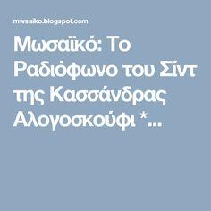 Μωσαϊκό: Το Ραδιόφωνο του Σίντ της Κασσάνδρας Αλογοσκούφι *...