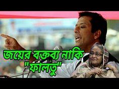 জয়র বকতবয ফলত! স নজও ফলত! বললন সধরণ জনগণ !! Latest Bangla News